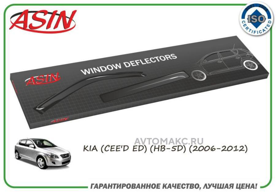 Дефлектор капота KIA CEE'D ED HB-5D (ASIN502298)