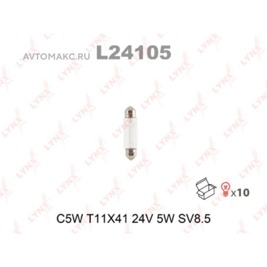 Лампа C5W 24V SV8.5 T11X41