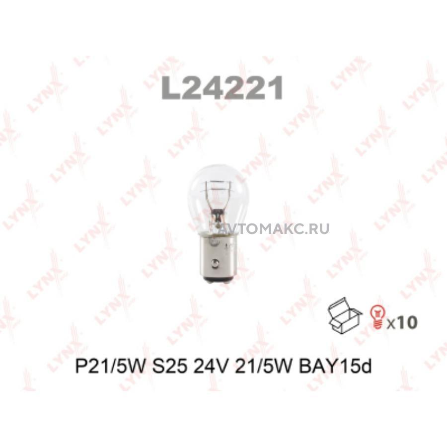 Лампа P21/5W 24V BAY15D