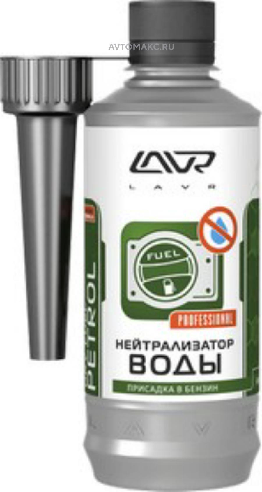 Нейтрализатор воды присадка в бензин (на 40-60л) LAVR Dry Fuel Petrol (LN2103)