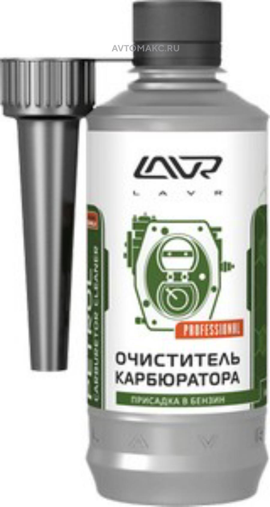 Очиститель карбюратора присадка в бензин LAVR Carburetor Cleaner Petrol (LN2108)