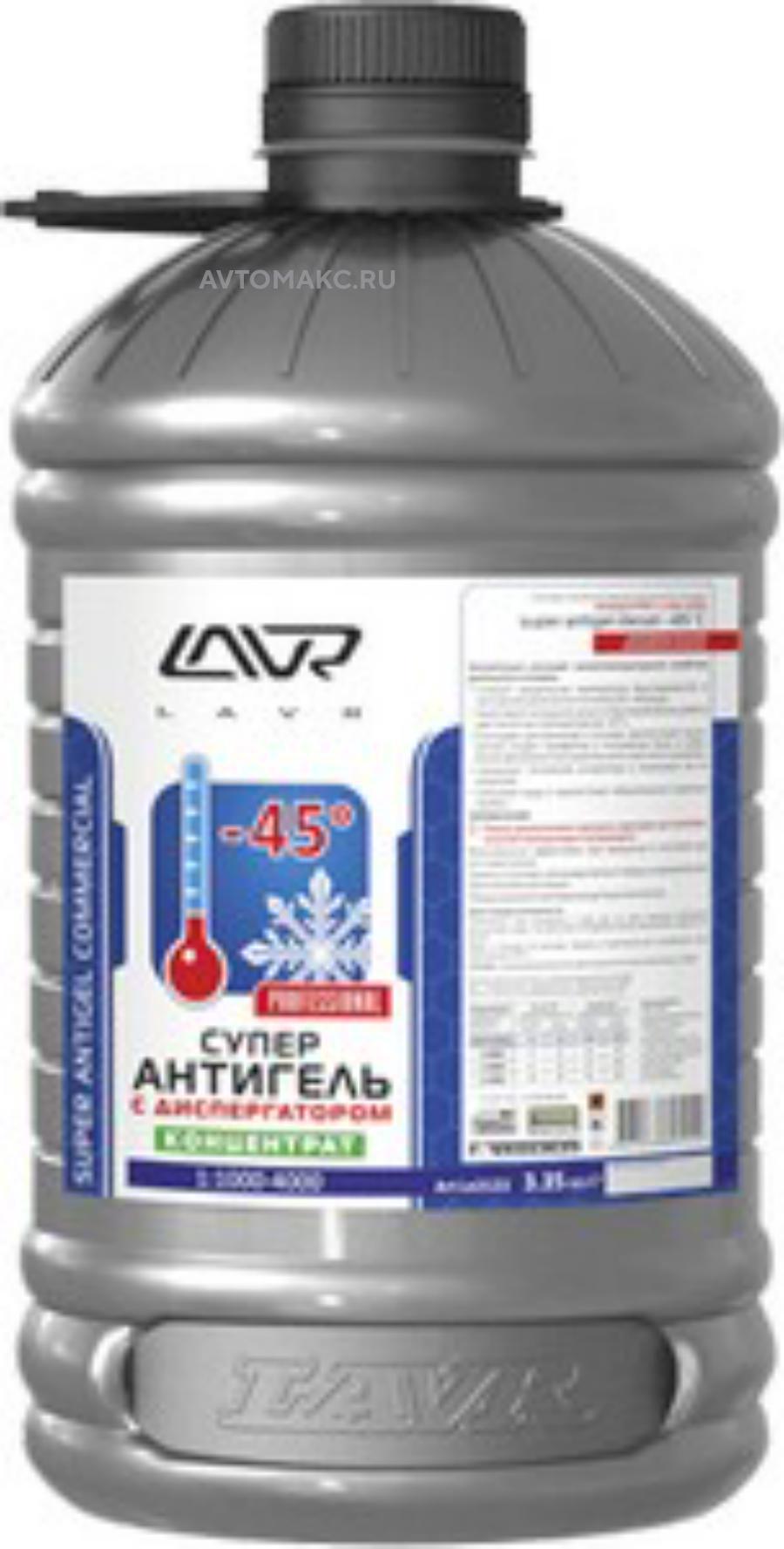 Суперантигель Концентрат присадка в дизельное топливо LAVR Super Antigel Commercial (LN2122)