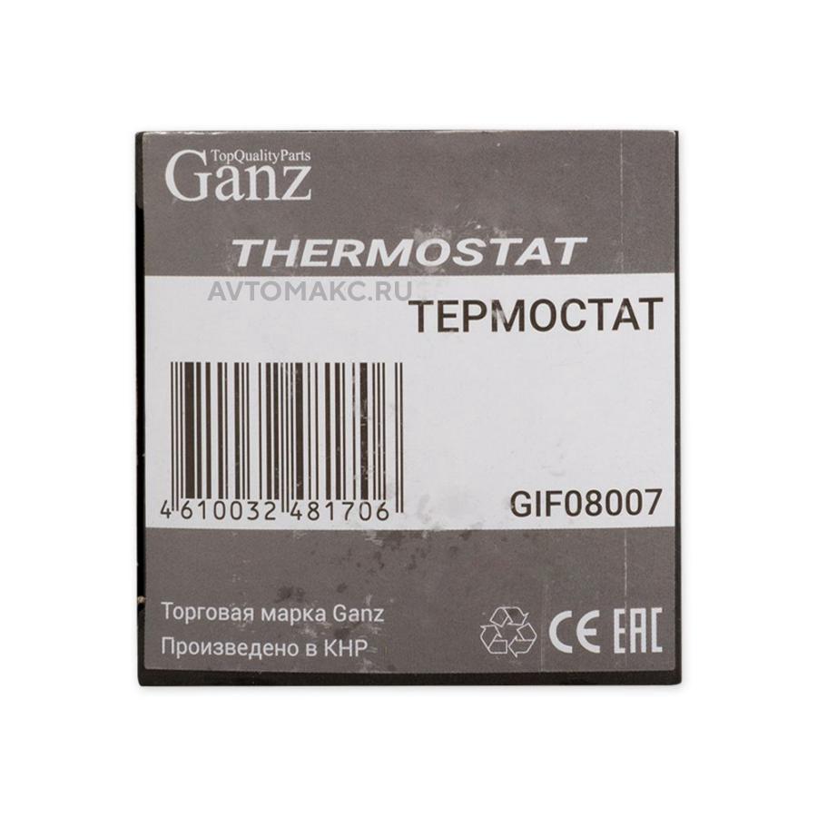 Термостат HYUNDAI Elantra / i-10 / i-20 / i-30 07-/ Kia Ceed