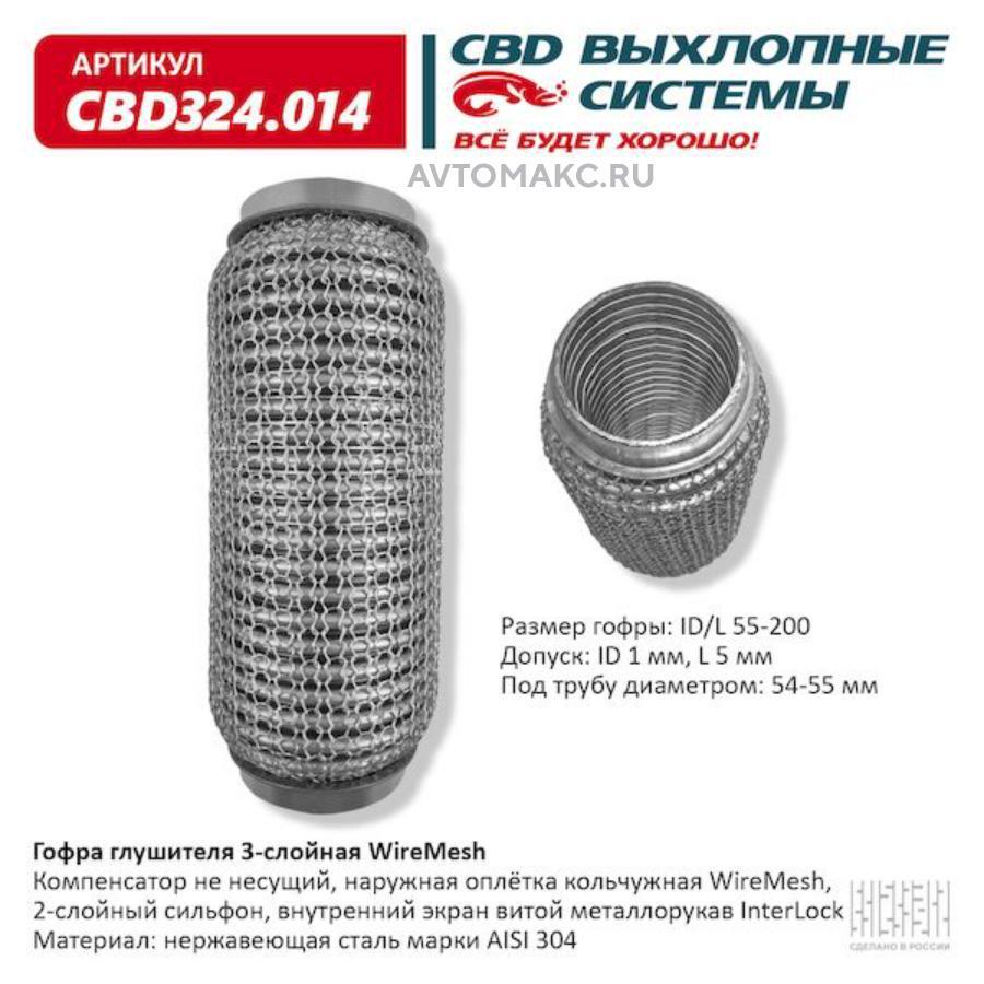 Гофра глушителя 3-сл Innerbraid 55-200. CBD301.026