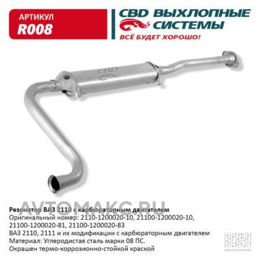 Резонатор ВАЗ 2110-12 с 8/16 кл. дв. без катализ. CBD