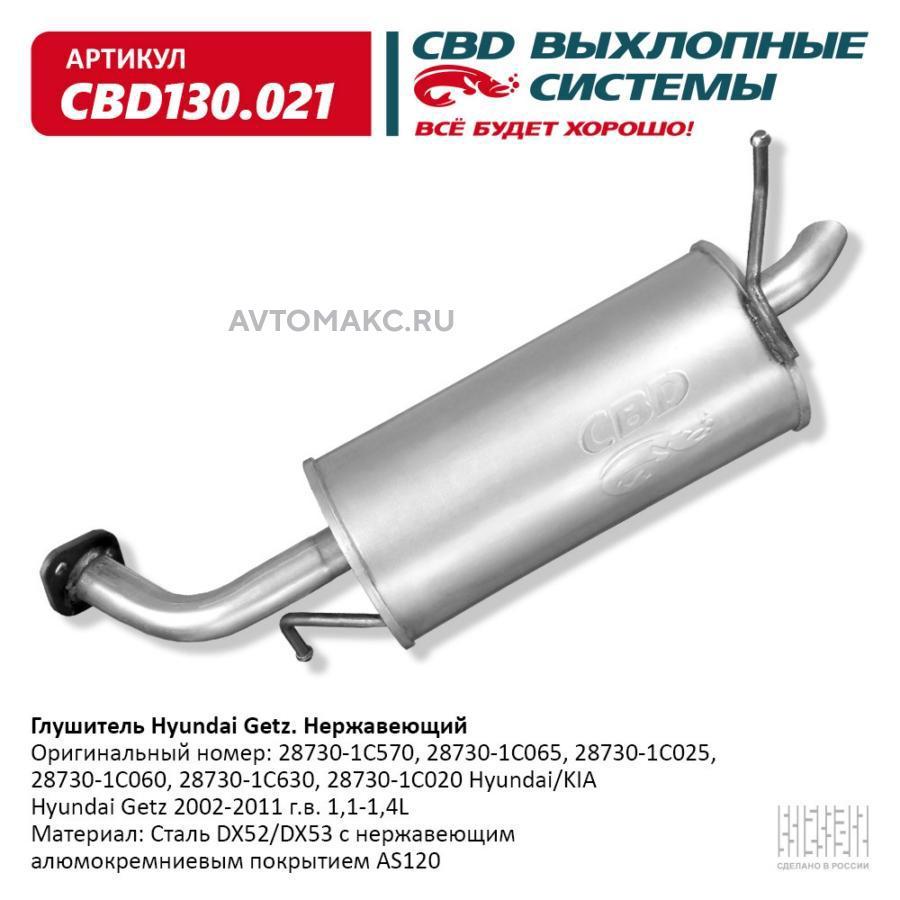 Глушитель Hyundai Getz 2002-2011г.в. 1,1-1,4L 28730-1C570 Нержавеющий. CBD130.021.