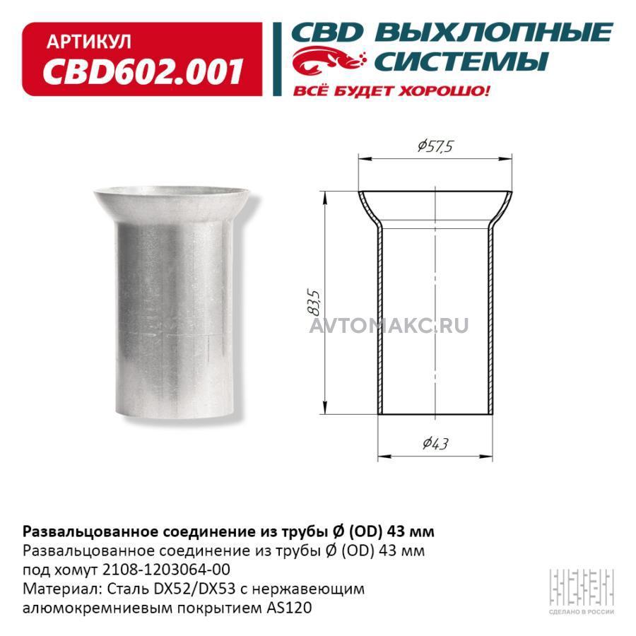 Развальцованное соединение из трубы Ø (OD) 43 мм. CBD602.001