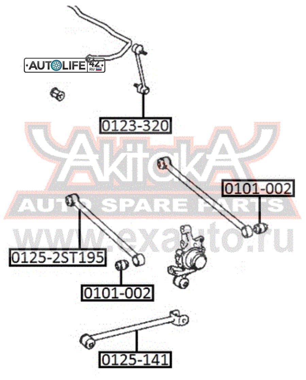 Тяга задняя поперечная передняя AKITAKA 01252ST195