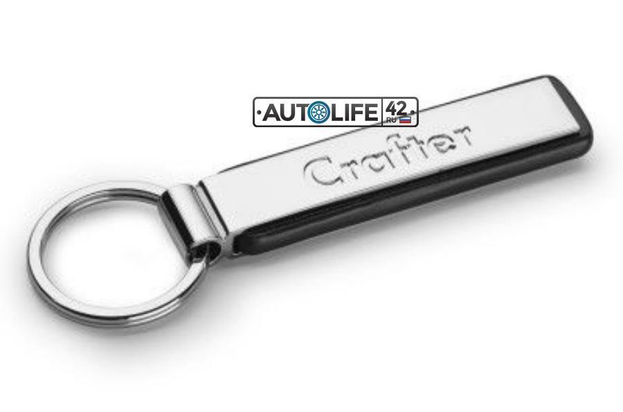 Брелок Volkswagen Crafter Key Chain Pendant Silver Metal