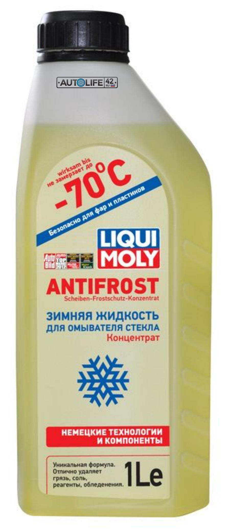"Стеклоомывающая жидкость концентрат ""Antifrost Scheiben-Frostschutz Konzentrat"" (-70C)"