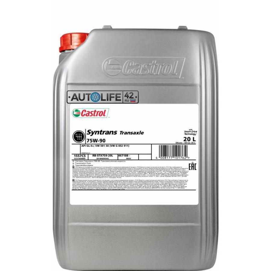 Масло трансмиссионное синтетическое Syntrans Transaxle 75W-90, 20л