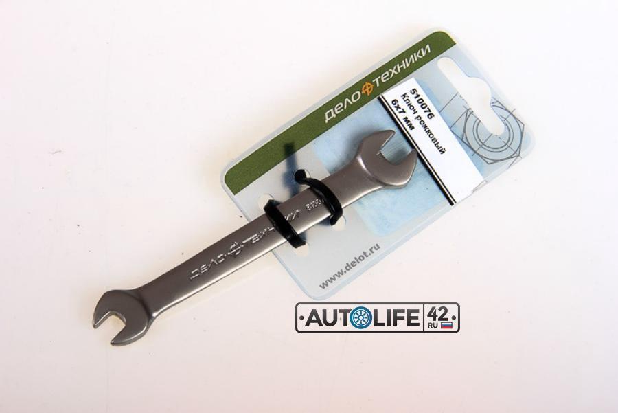 Ключ рожковый 6 х 7 мм