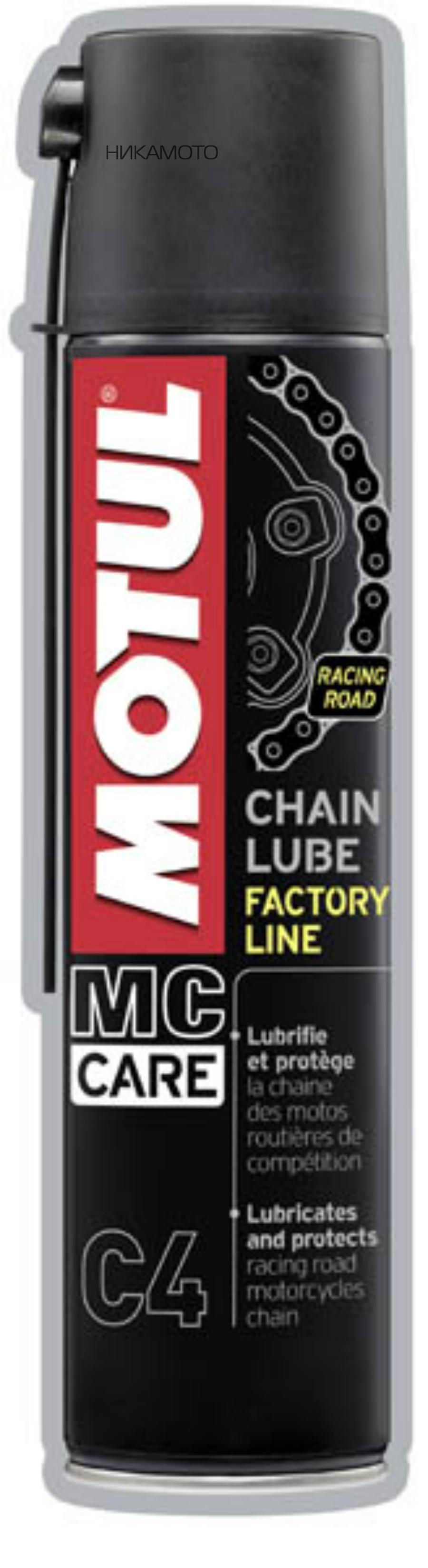 Смазка цепи Motul C4 Chain Lube FL (400 мл)