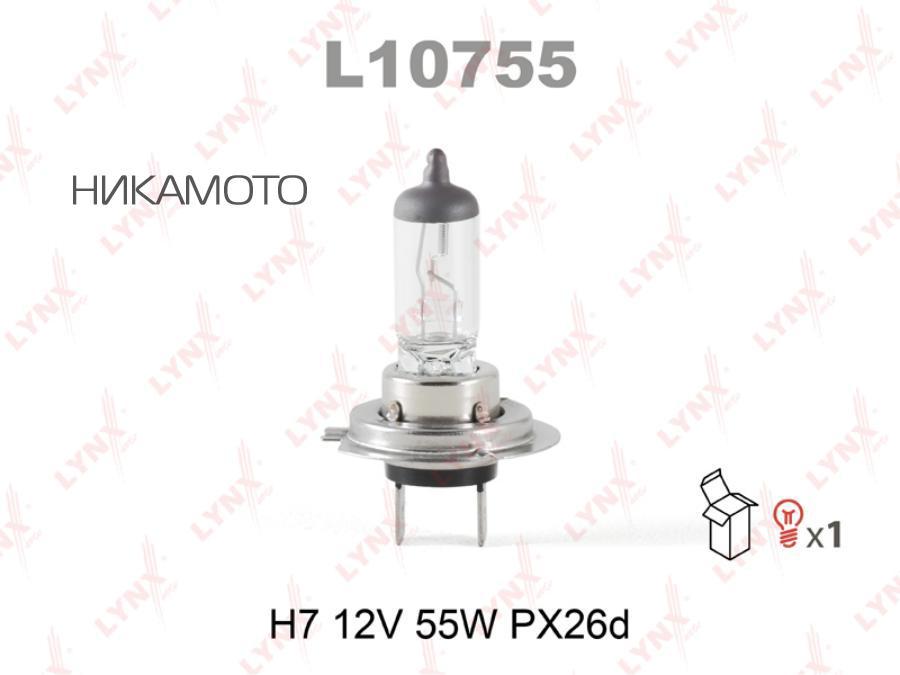 Лампа LYNXAUTO H7 12V 55W