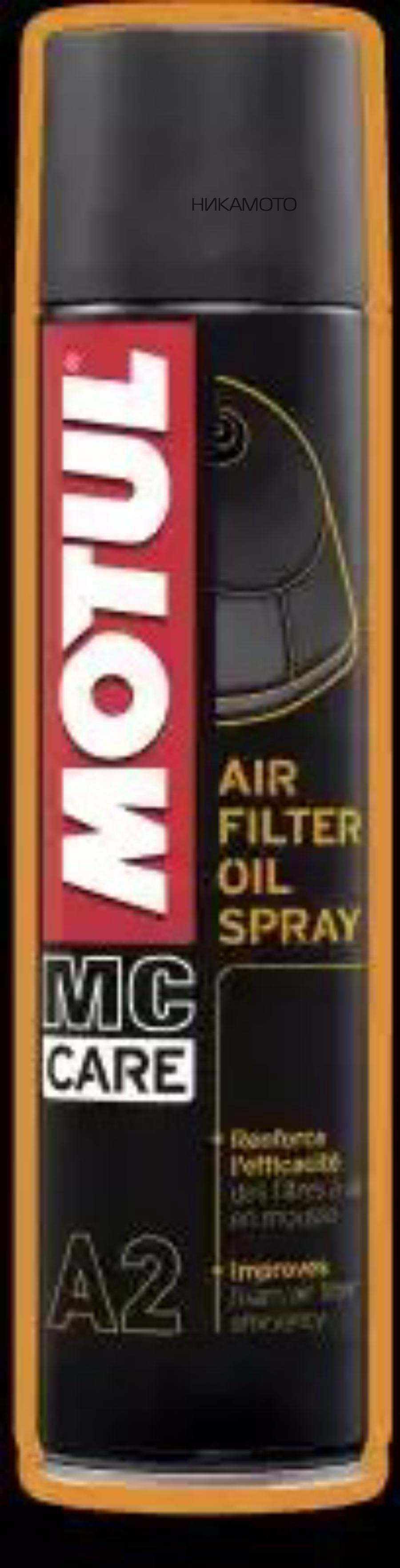 MOTUL    102986 Пропитка для поролонового воздушного фильтра А2 Air Filter Oil / 0,4L/ аэрозоль