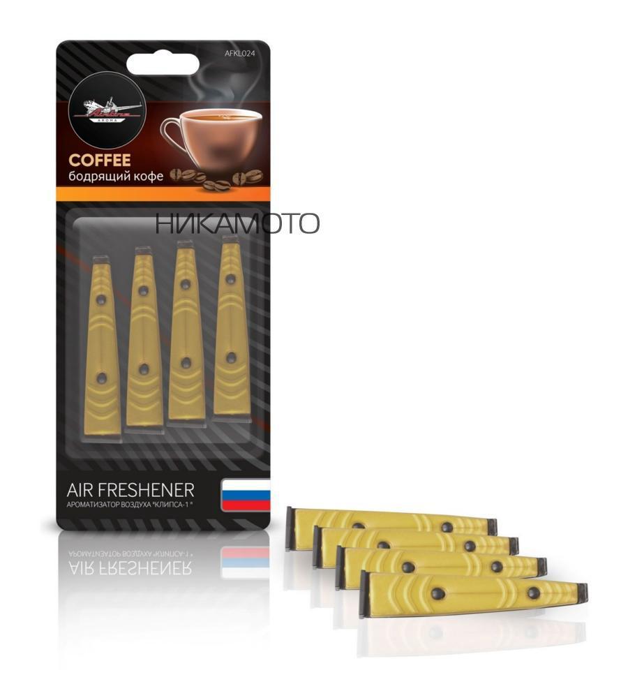 Ароматизатор в дефлектор Клипса-1 бодрящий кофе