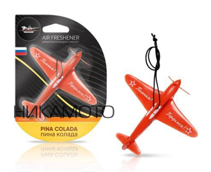 Ароматизатор подвесной пластик Самолет пина колада