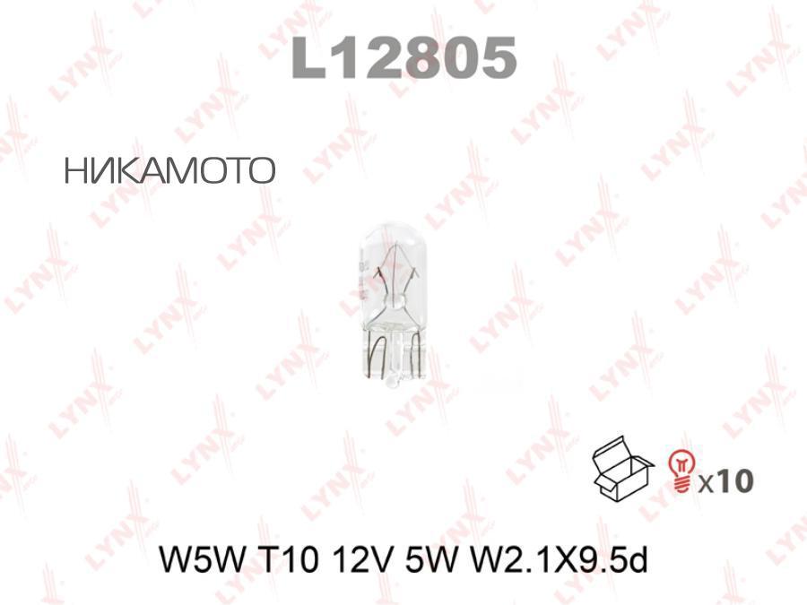 LYNXAUTO    L12805 Лампа W5W 12V W2.1X9.5D