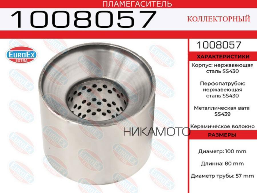 Пламегаситель коллекторный 100x80x57 нерж. (диаметр трубы 57мм, общая длина 80мм диаметр бочонка 100мм)