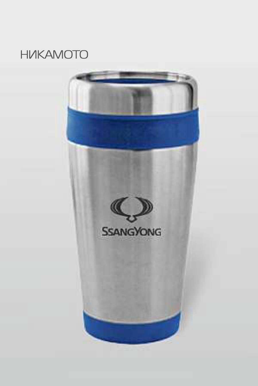 Кружка дорожная с крышкой Ssangyong