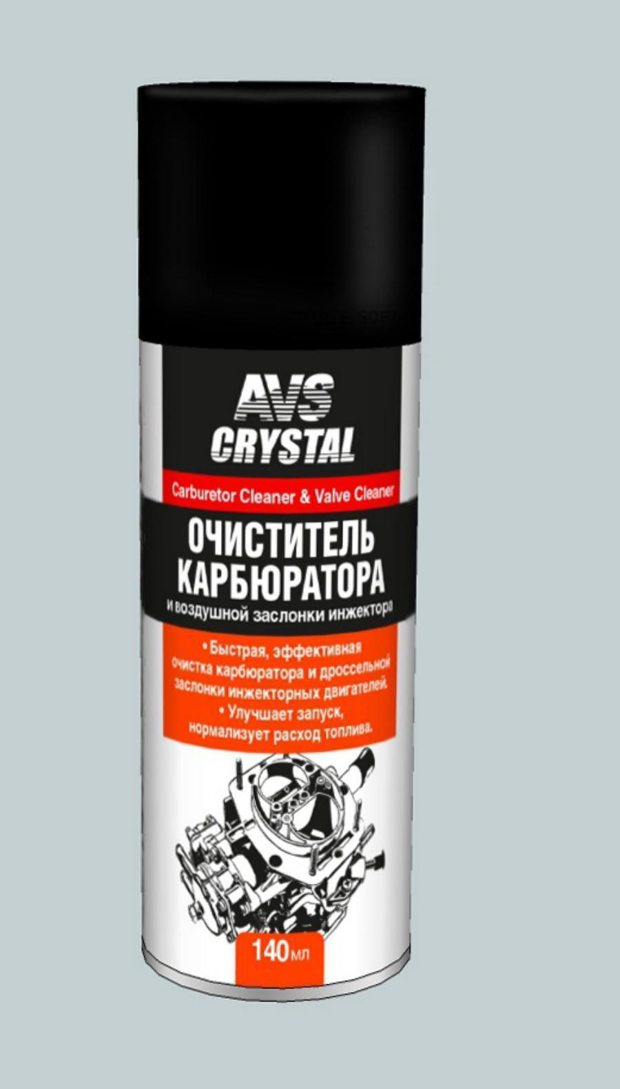Очиститель карбюратора и воздушной заслонки инжектора (аэрозоль) 140 мл AVS AVK-046