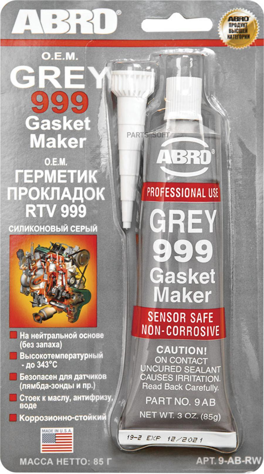 Герметик прокладок силиконовый O.E.M. RTV 999 серый 85 г