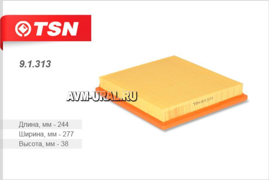 Фильтр воздушный TSN 9.1.313