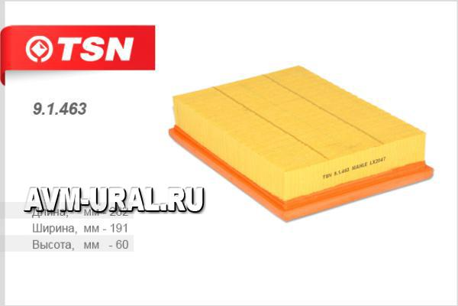 Фильтр воздушный TSN 9.1.463