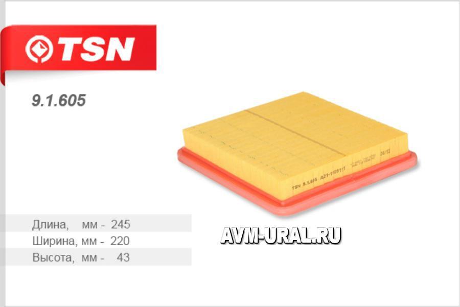 Фильтр воздушный TSN 9.1.605