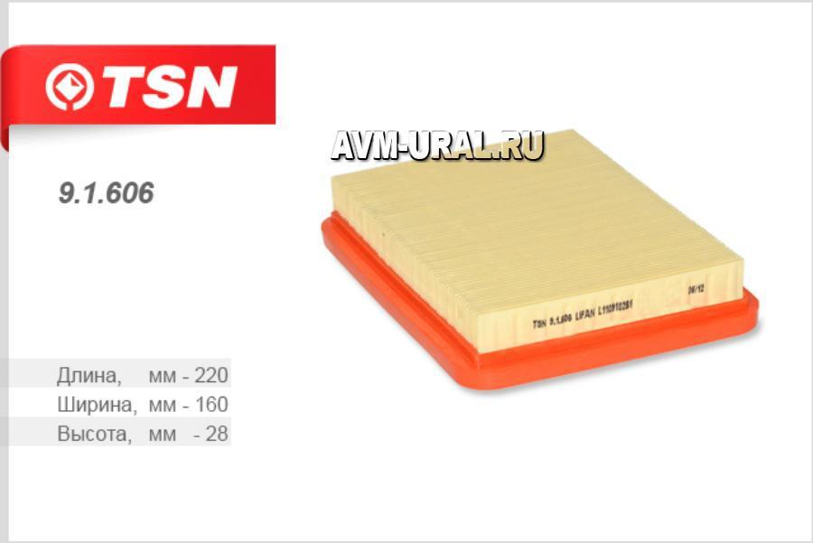 Фильтр воздушный TSN 9.1.606