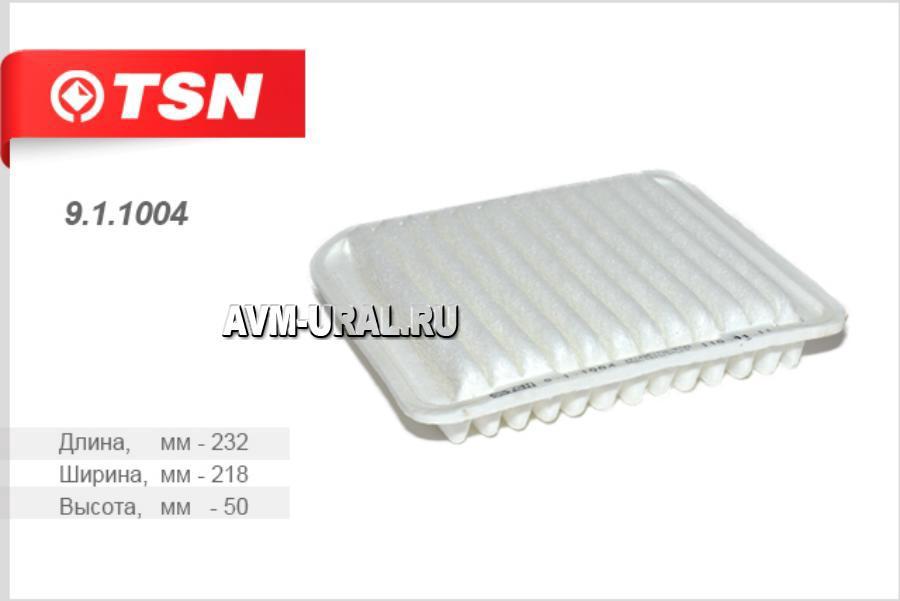 Фильтр воздушный TSN 9.1.1004
