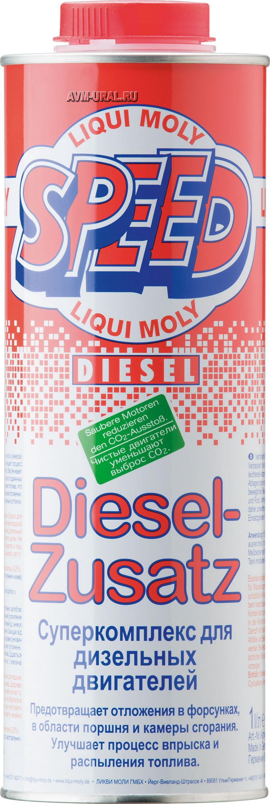 Суперкомплекс для дизельных двигателей LIQUI MOLY Speed Diesel Zusatz