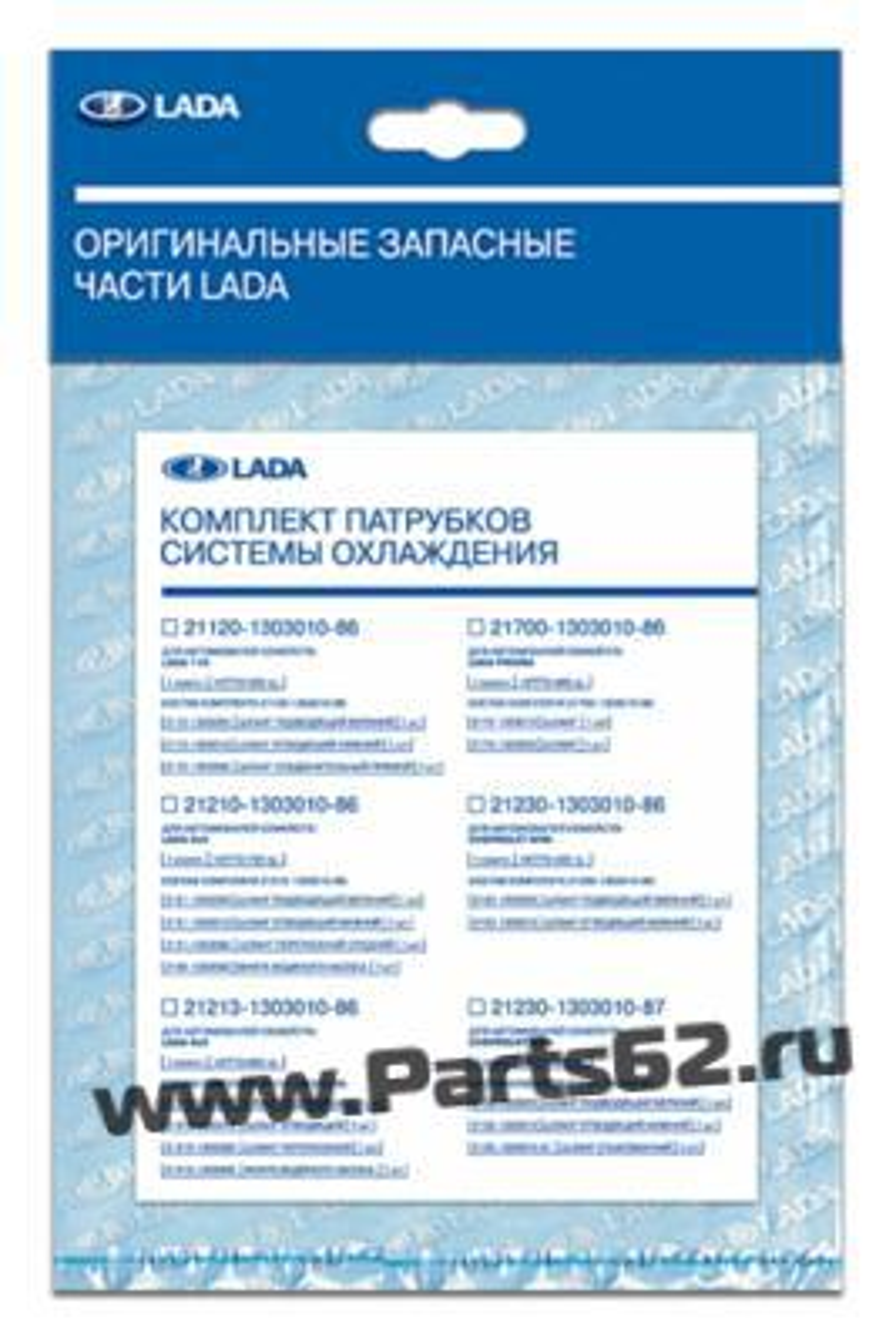Комплект патрубков системы охлаждения