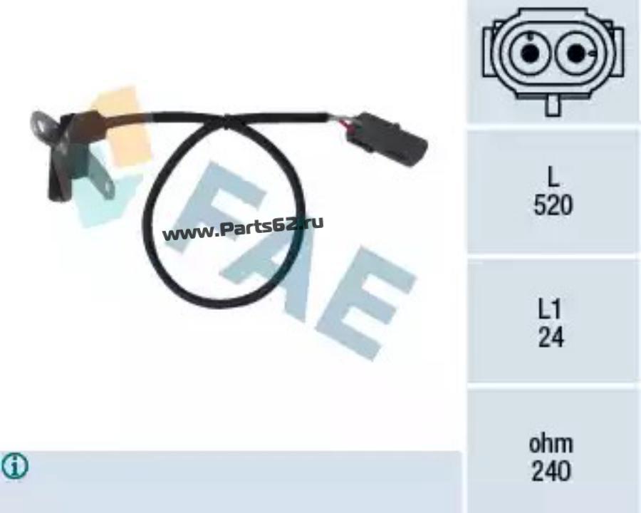 Датчик импульсов, маховик; Датчик частоты вращения, управление двигателем