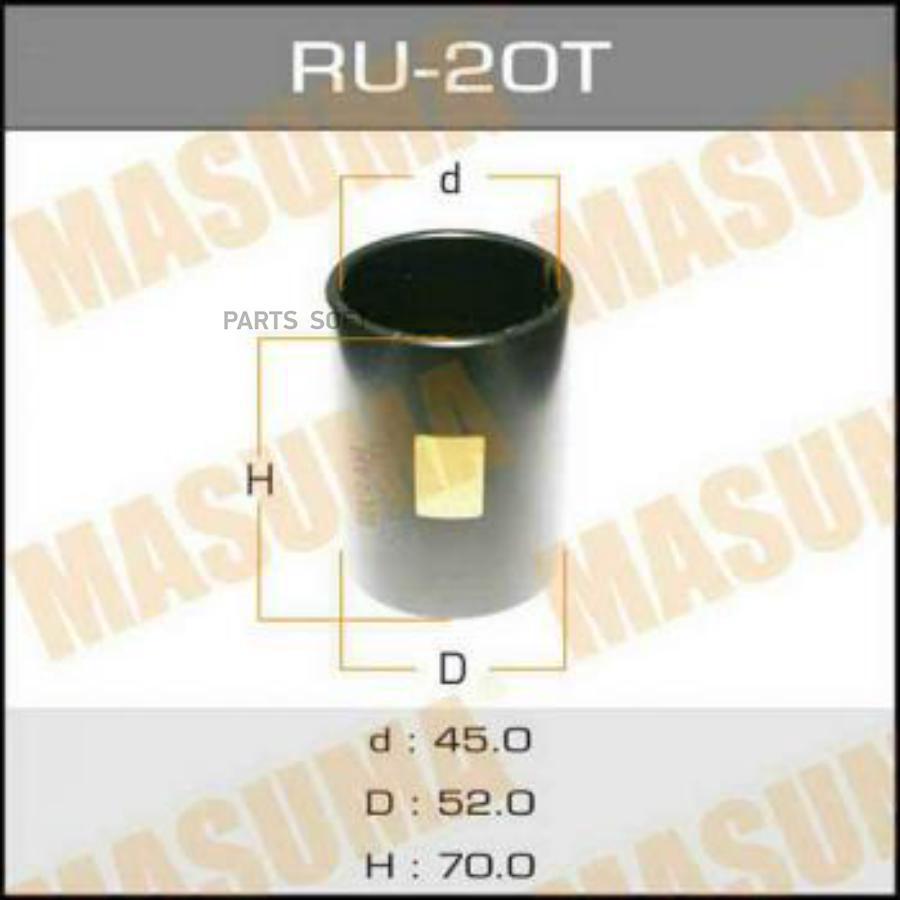 Оправка для выпрессовки/запрессовки сайлентблоков 52x45x70