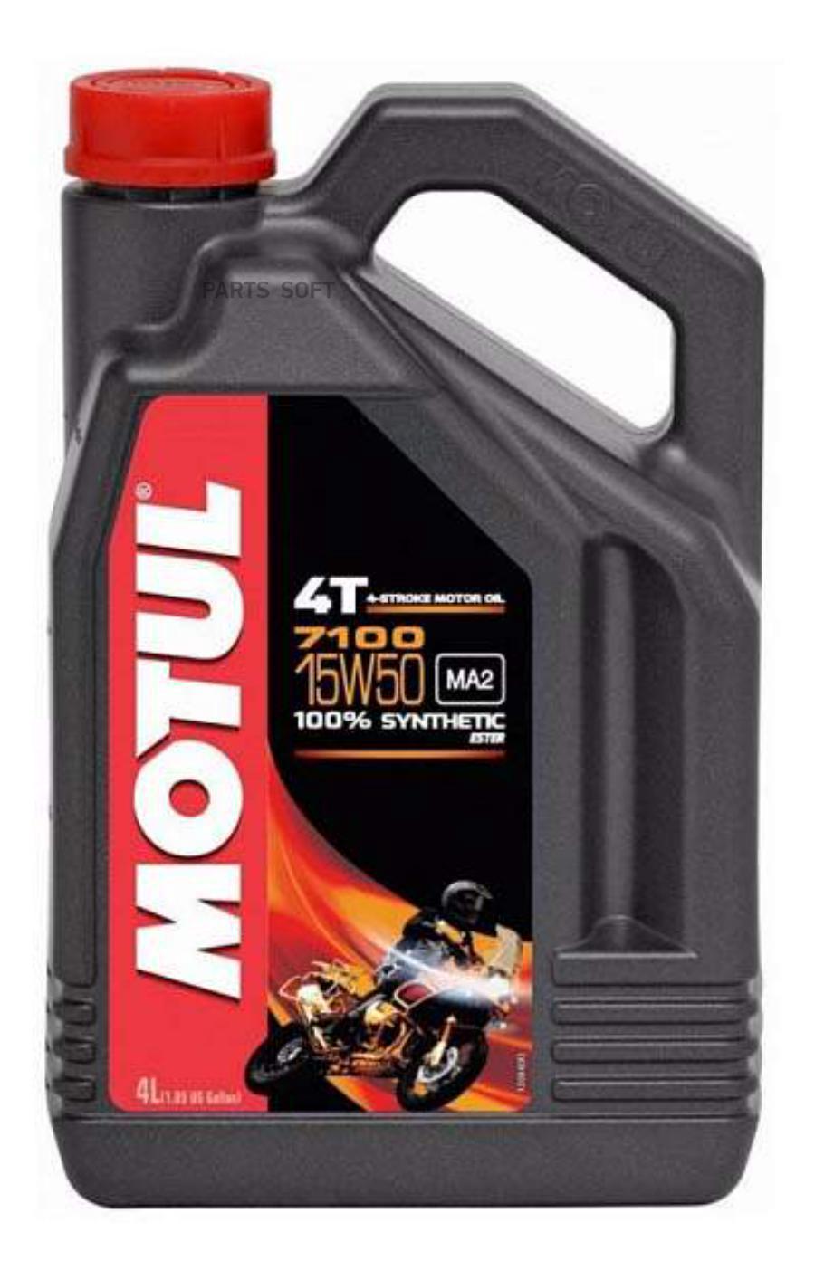 Масло моторное синтетическое 7100 4T 15W-50, 4л
