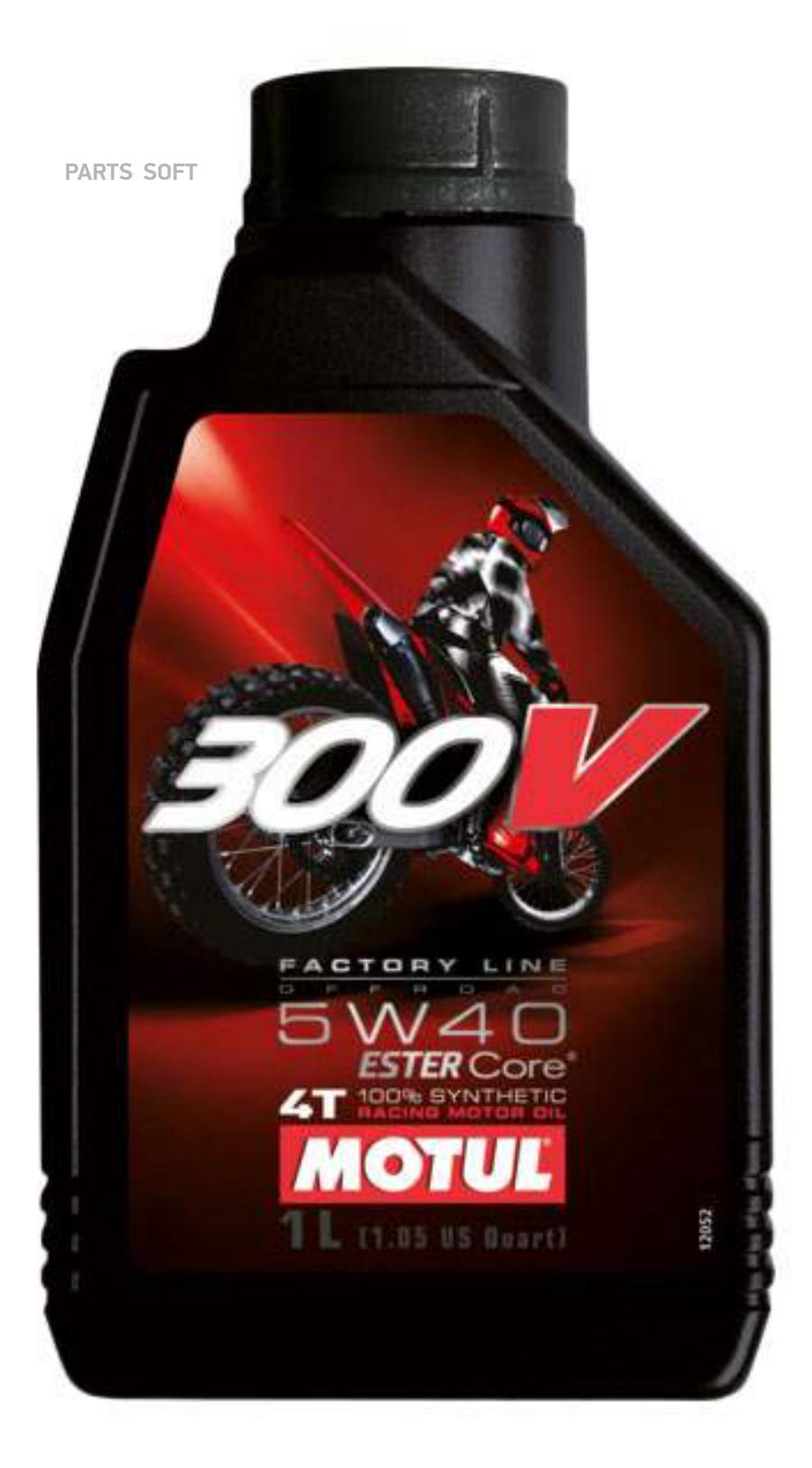 Масло моторное синтетическое 300V 4T Off Road 5W-40, 1л