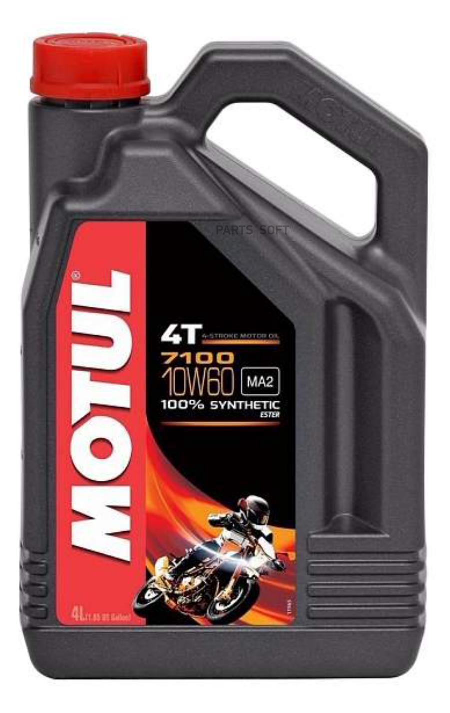 Масло моторное синтетическое 7100 4T 10W-60, 4л