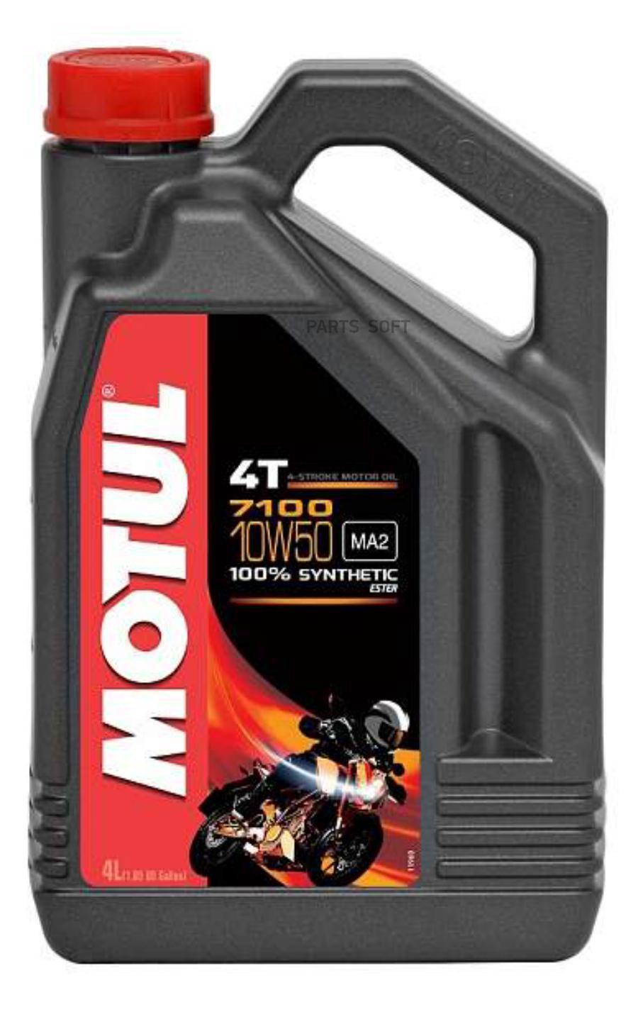 Масло моторное синтетическое 7100 4T 10W-50, 4л