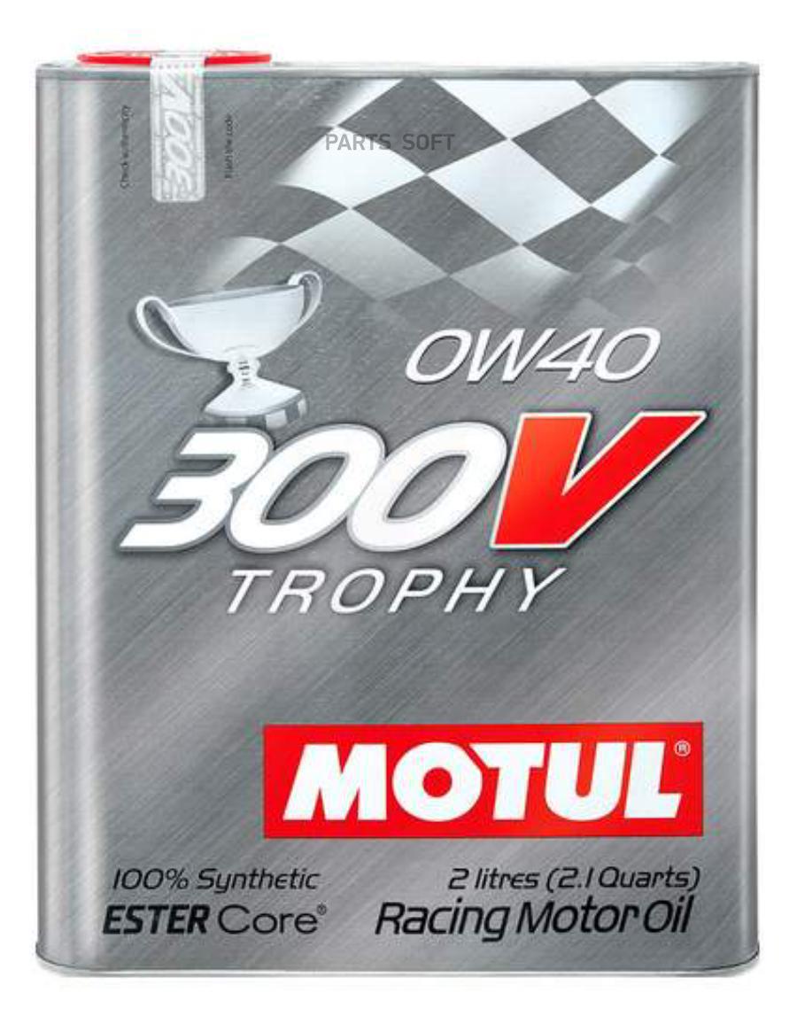 Масло моторное синтетическое 300V TROPHY 0W-40, 2л