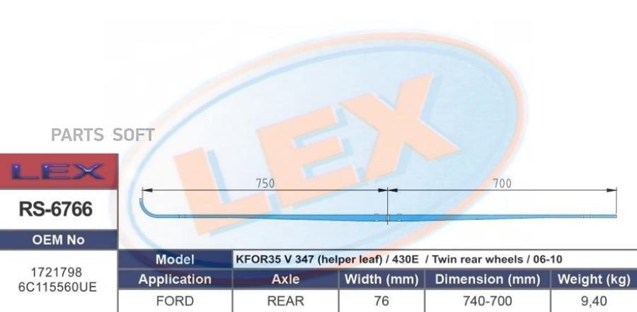 Усиление рессоры зад. 3-х лист., двускат. колеса FORD TRANSIT V347 2006-