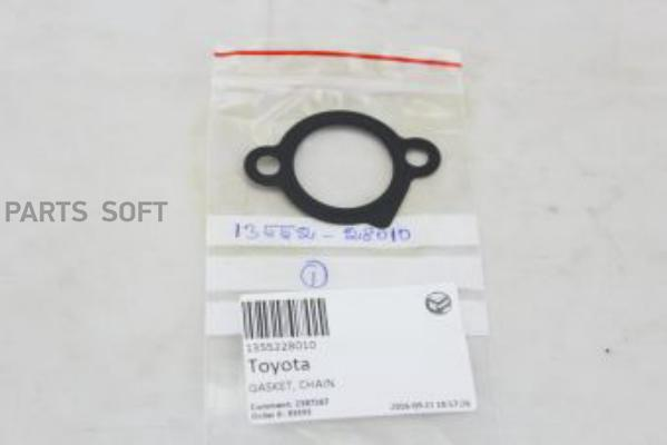 GASKET(FOR CHAIN TENSIONER)