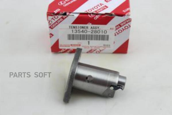 TENSIONER ASSY, CHAIN, NO.1