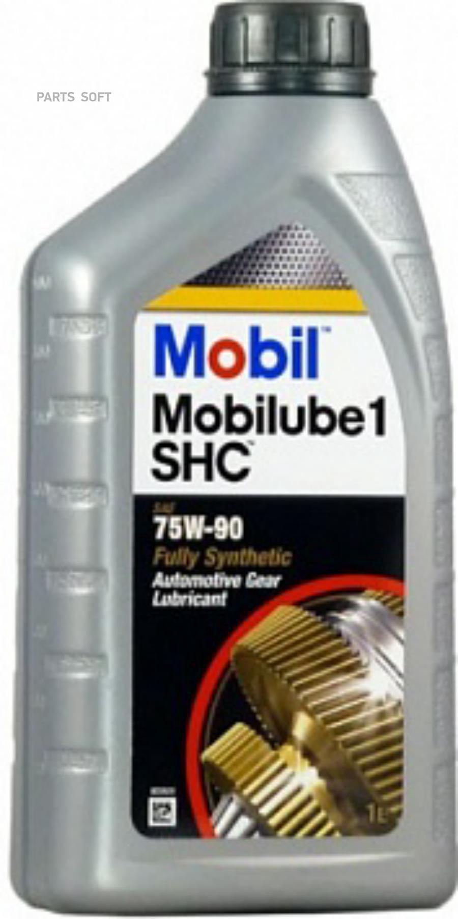 Масло трансмиссионное синтетическое MOBILUBE 1 SHC 75W-90, 1л