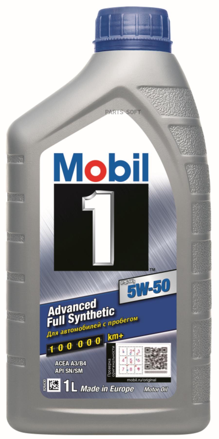 Масло моторное синтетическое Mobil 1 5W-50, 1л