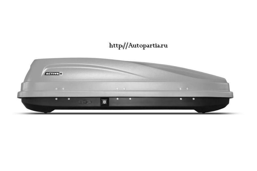 Автобокс на крышу Серый ACTIVE S (320 л) Аэродинамический с двусторонним открыванием