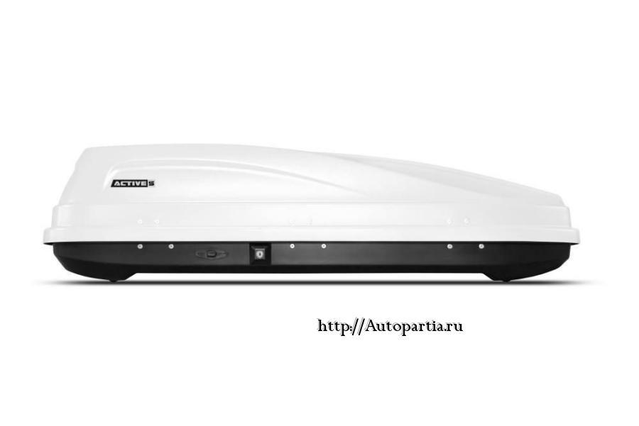 Автобокс на крышу Белый ACTIVE S (320 л) Аэродинамический с двусторонним открыванием