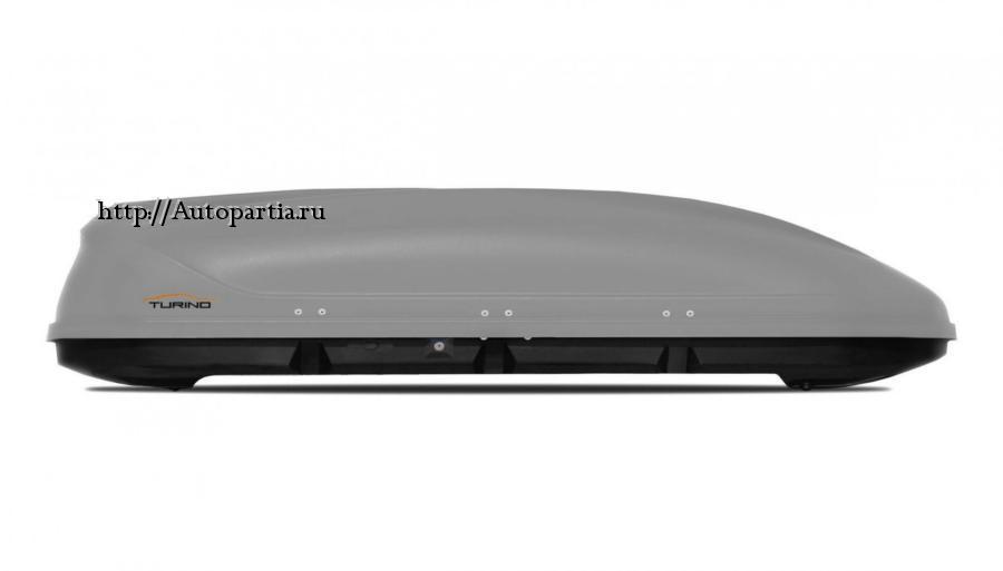 Автобокс на крышу Серый Turino Sport (480 л) Аэродинамический с двусторонним открыванием