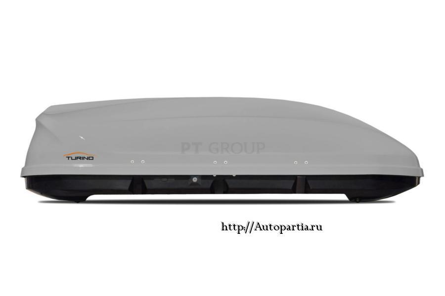 Автобокс на крышу Серый Turino 1 LUX (410 л) Аэродинамический