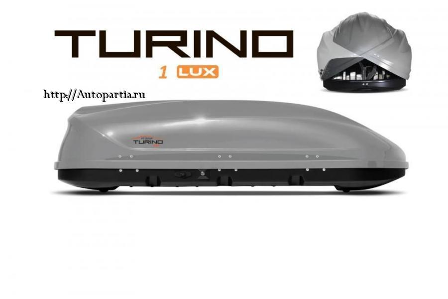 Автобокс на крышу Серый Turino 1 LUX (410 л) Аэродинамический с двусторонним открыванием